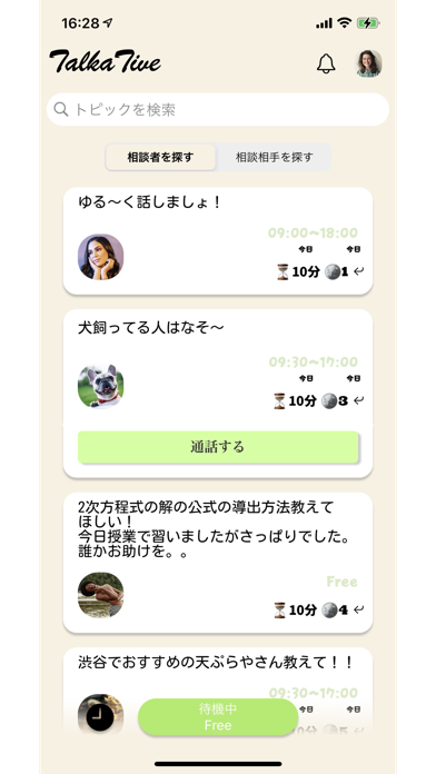 TalkaTive紹介画像1