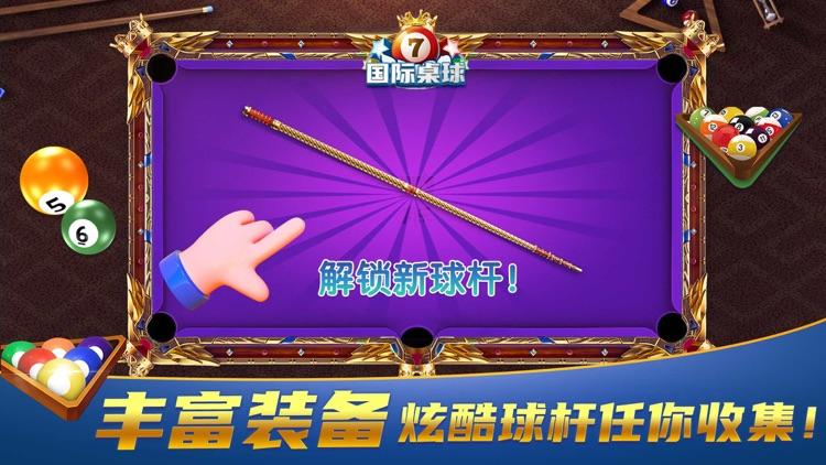 国际桌球 screenshot-1