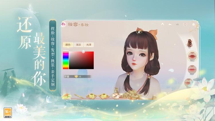 网易武魂:花与剑 screenshot-5
