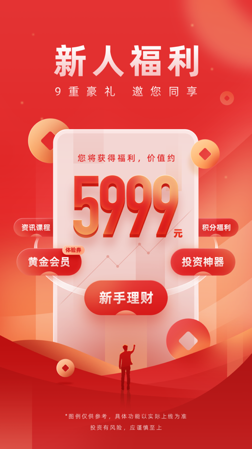广发证券易淘金-炒股票开户 基金理财 App 截图