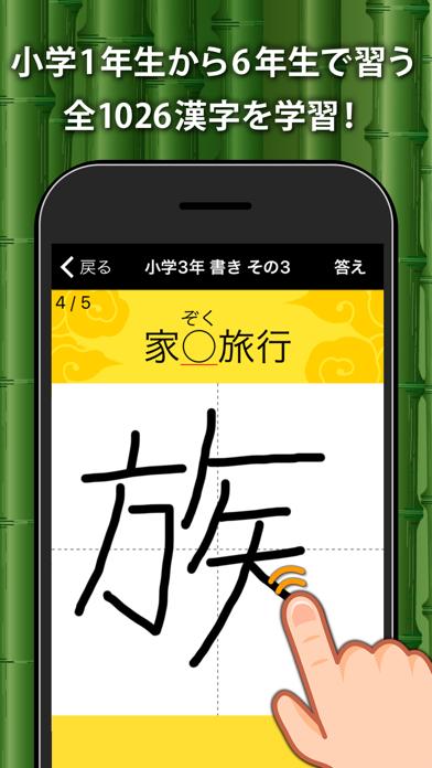 小学生手書き漢字ドリル1026 ScreenShot0