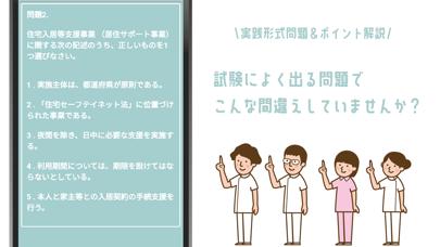 精神保健福祉士試験の問題集アプリ紹介画像4