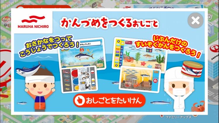 ファミリーアップス子供の知育アプリ screenshot-6