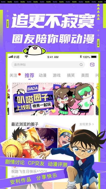 爱奇艺叭嗒 screenshot-4