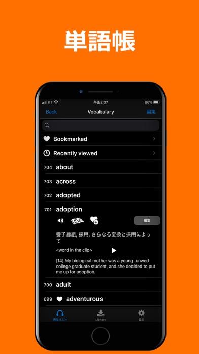 リスニングドリル-英語勉強 英語 リスニング 学習 アプリ ScreenShot7