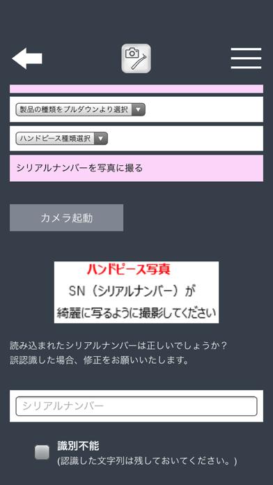 KaVo公式アプリ紹介画像3
