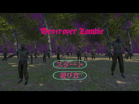 Destroyer Zombie screenshot 7