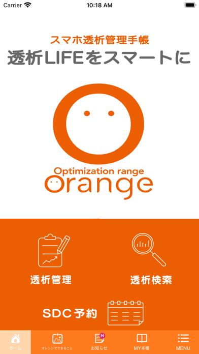 Optimization range [Orange]紹介画像3