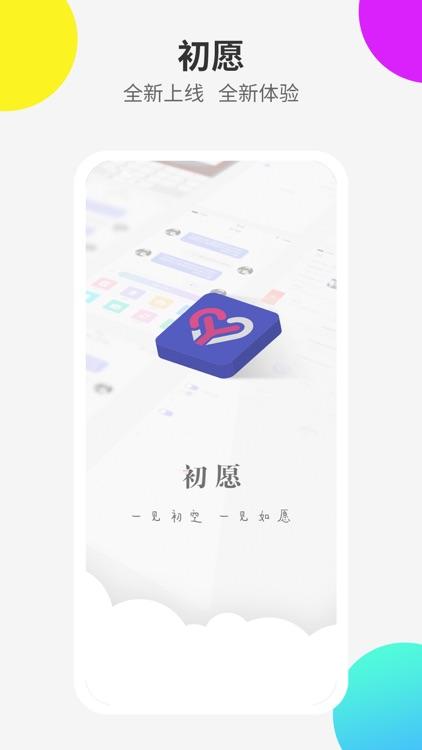 初愿 screenshot-0