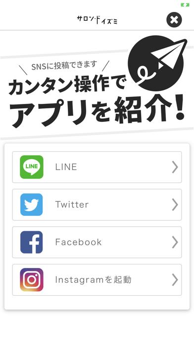 サロン・ド・イズミ Officialアプリ紹介画像2