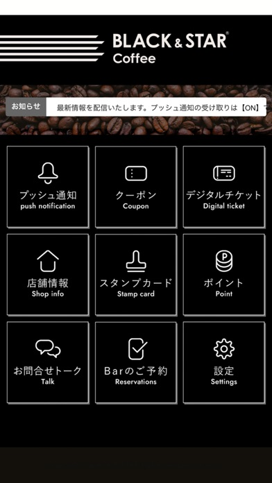 BLACK & STAR Coffee/ブラックアンドスター紹介画像2