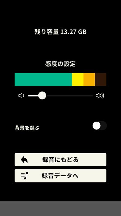 録音忍者紹介画像2