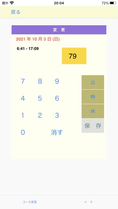 Group03カレンダー紹介画像4