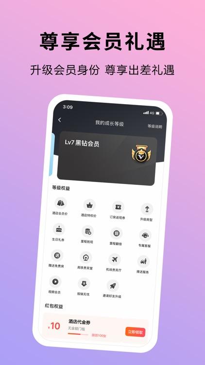 趣出差—酒店预订出差交友返利联盟 screenshot-4