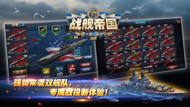 战舰帝国-新春庆典 screenshot-3
