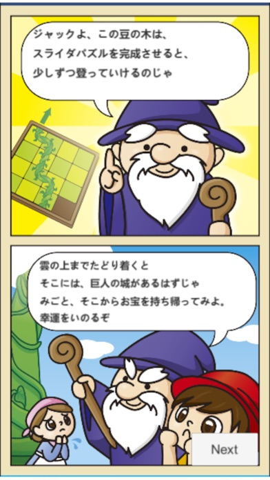 Jack and the Beanstalk puzzle紹介画像6