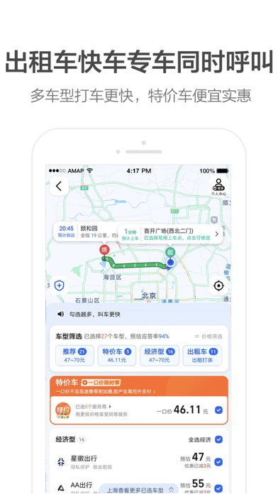 messages.download 高德地图-精准导航,打车公交地铁出行必备 software