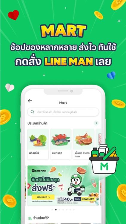 LINE MAN: Food Delivery & more screenshot-6