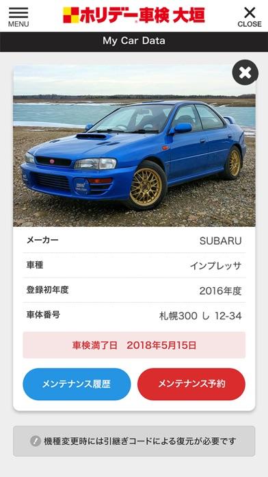 ホリデー車検大垣紹介画像4