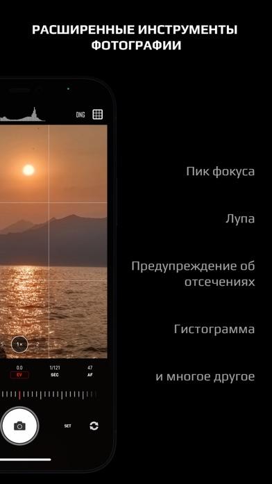 Скриншот №2 к CameraPixels PRO