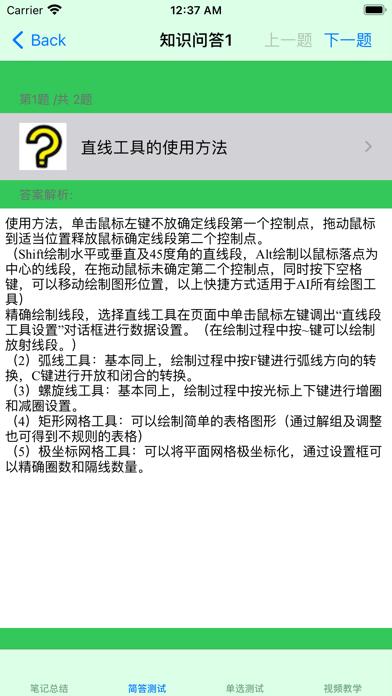AI基础教程 screenshot 3