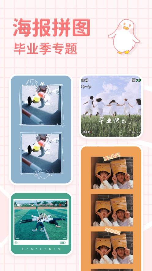 拼图鸭相机-少女心美图长图拼接软件 App 截图