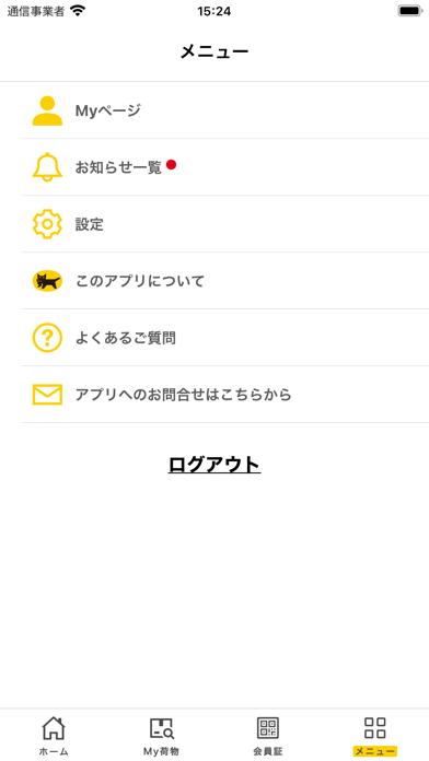 クロネコヤマト公式アプリのおすすめ画像5