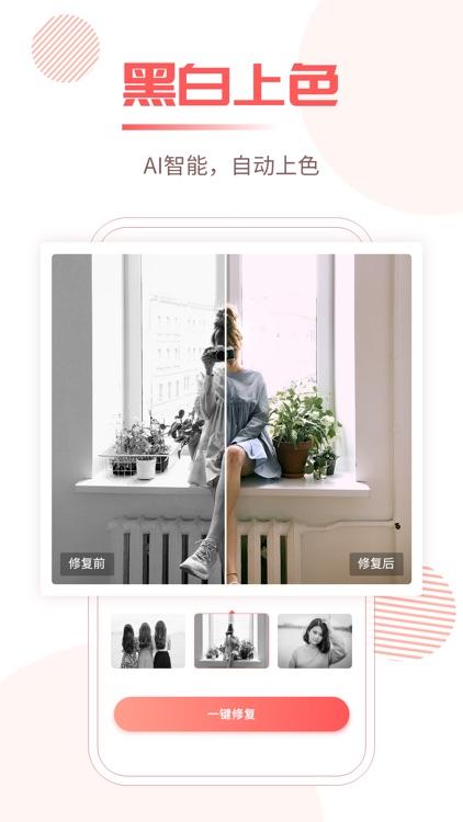 照片修复王-老照片修复模糊图片修复大师 screenshot-3