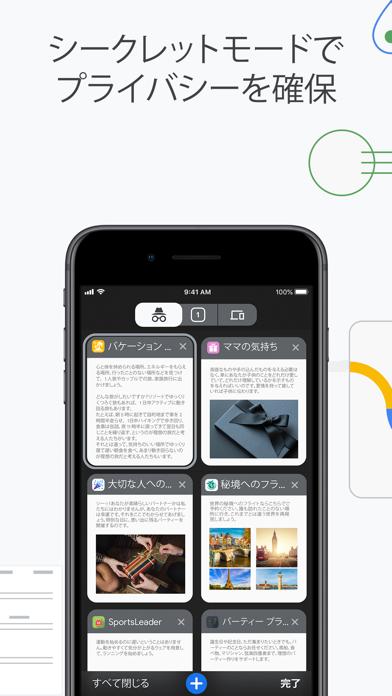 Google Chrome - ウェブブラウザ ScreenShot6