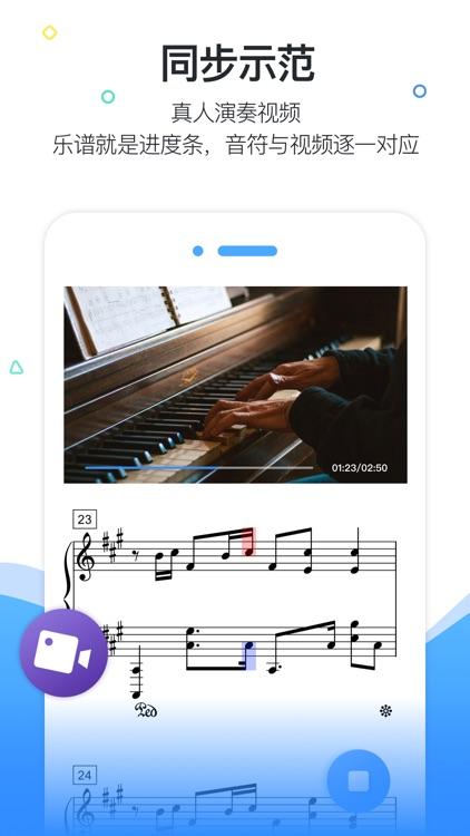 一起练琴 - 钢琴陪练 screenshot-0