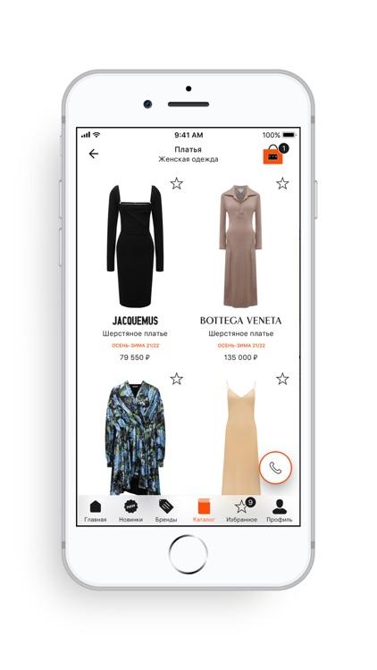 ЦУМ - Интернет-магазин одежды screenshot-3