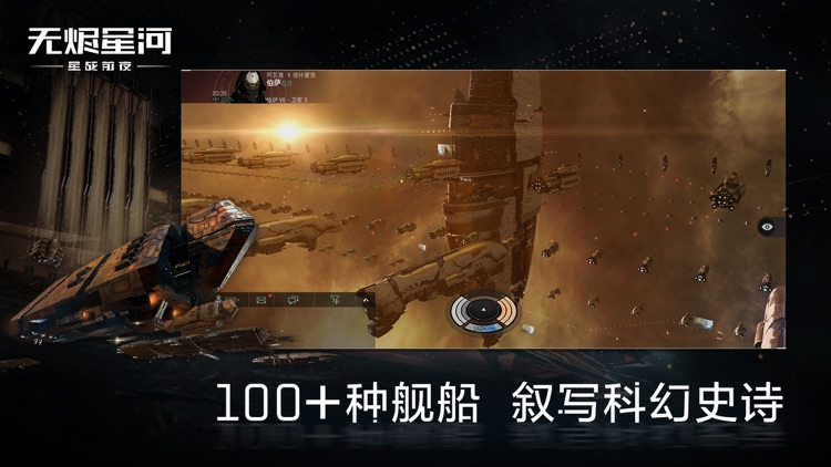 星战前夜:无烬星河 screenshot-3