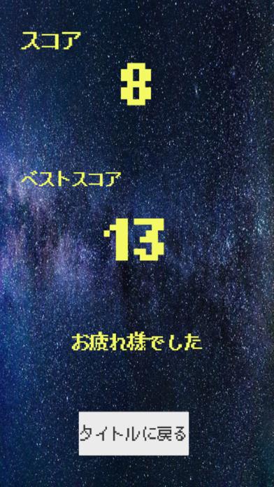 あくまで避けゲー screenshot 4