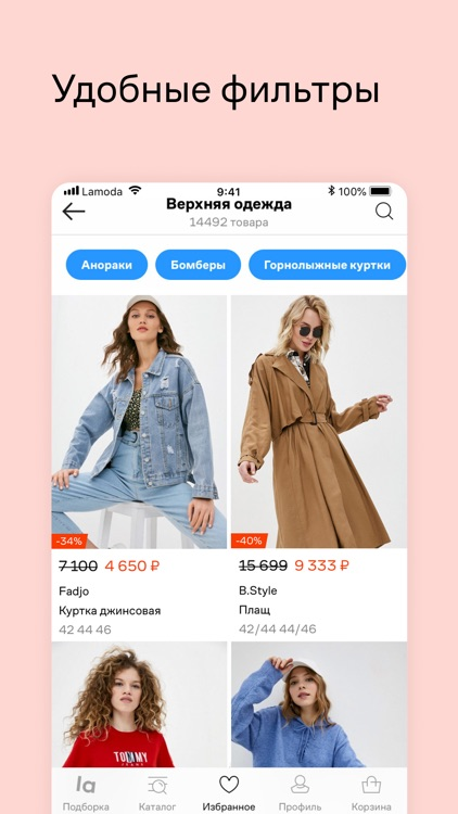Lamoda интернет магазин одежды screenshot-3
