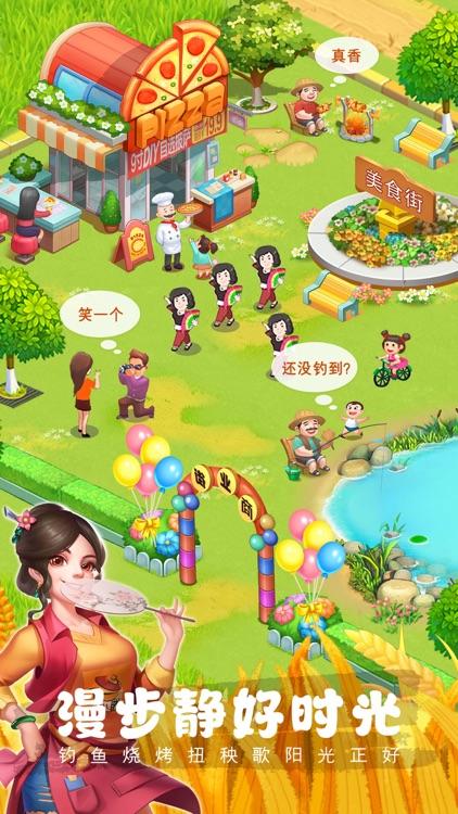 农场小筑-超治愈的田园农场手游 screenshot-4