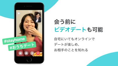 Pairs(ペアーズ) 恋活・婚活のためのマッチングアプリのスクリーンショット6