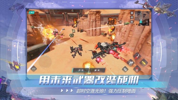 重装上阵:空战王牌 screenshot-3