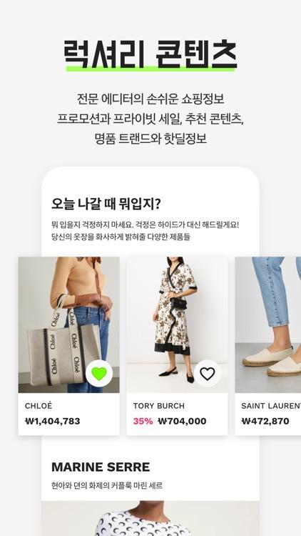 하이드 (HIED) - 명품 쇼핑몰 모음앱 screenshot-5