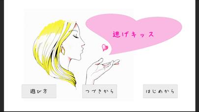 逃げキッス screenshot 1