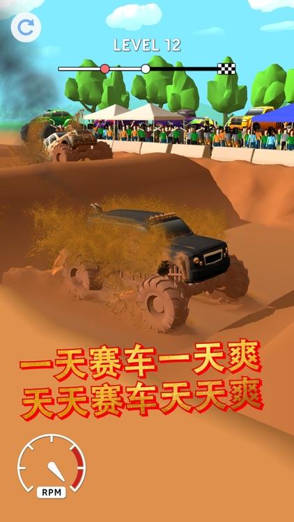 泥潭赛车 screenshot-2