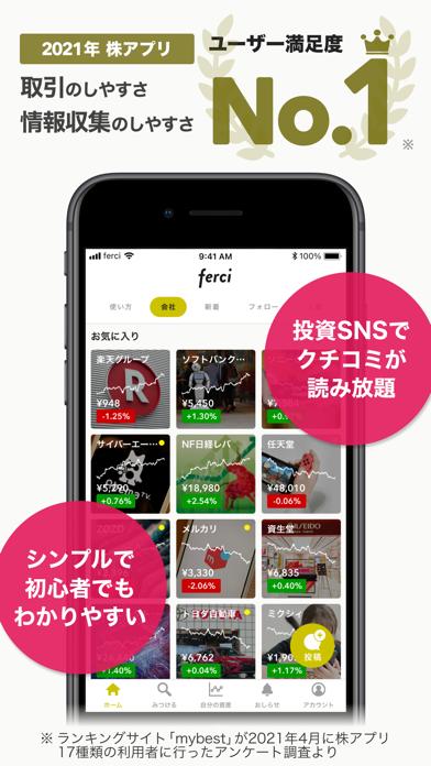 ferci かんたん株式投資アプリのスクリーンショット1