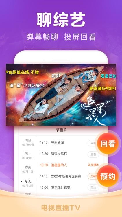 电视直播TV - 央视卫视大全 screenshot-3