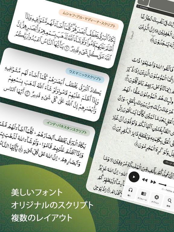 コーラン:日本語翻訳、暗唱、解説、イスラムそしてイスラム教徒のおすすめ画像1