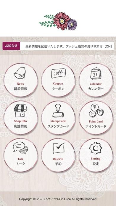 アロマ&ケアサロン Luce紹介画像2