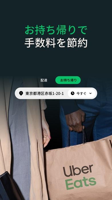 Uber Eats(ウーバーイーツ ) 出前/デリバリー注文のおすすめ画像3