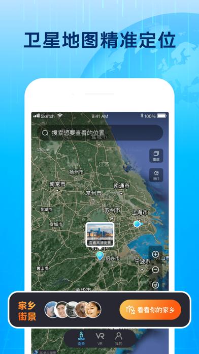 3D北斗街景-卫星3D全景高清街景地图 用于PC
