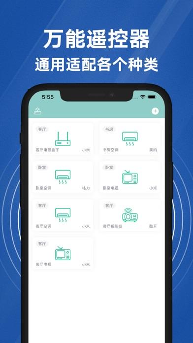 万能遥控器(遥控器)空调遥控器&智能电视遥控器