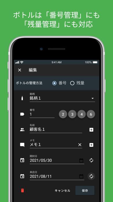 Bottles - ボトルキープ管理台帳アプリ「ボトルズ」紹介画像2