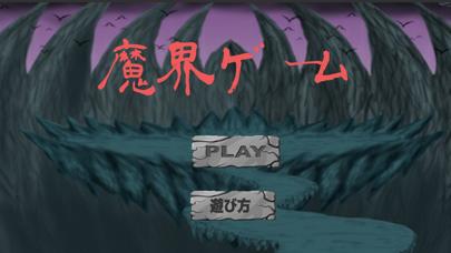 魔界ゲーム screenshot 1