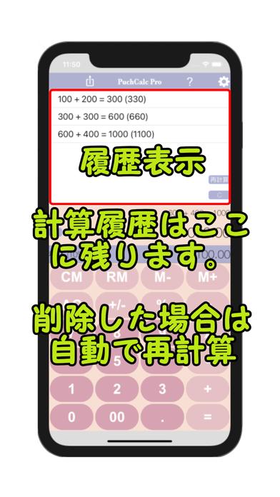 PuchCalcPro プチ電卓、おしゃれ、シンプル、消費税紹介画像3